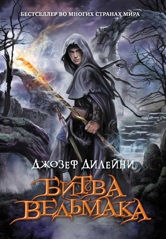Книга жертва ведьмака скачать бесплатно
