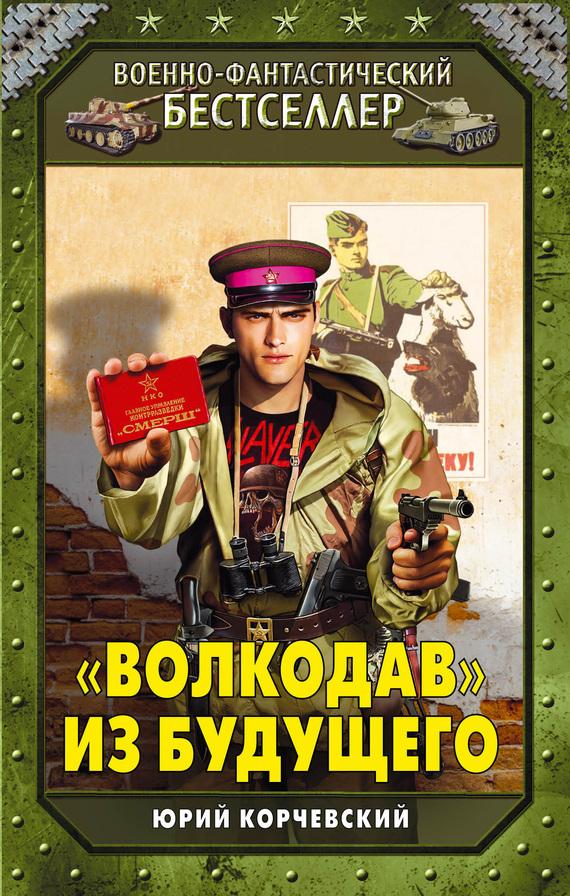 обложка электронной книги «Волкодав» из будущего