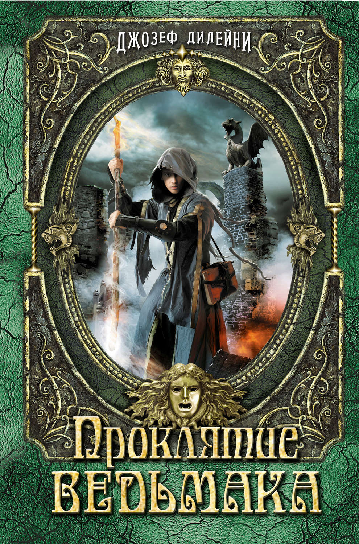 Книги серия ведьмак скачать бесплатно