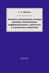 Абрамов, С. А.  - Элементы компьютерной алгебры линейных обыкновенных дифференциальных, разностных и q-разностных операторов