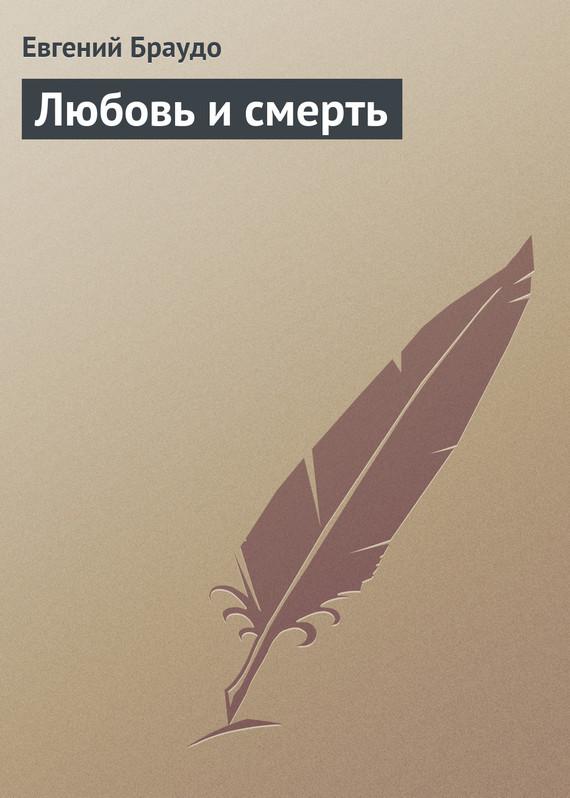 Евгений Браудо Любовь и смерть тристан и изольда