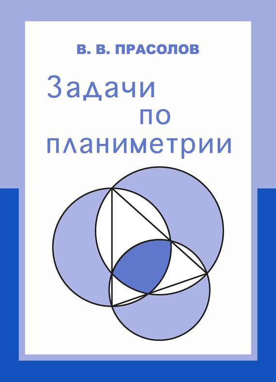 В. В. Прасолов Задачи по планиметрии гринштейн м р 1100 задач по математике для младших школьников