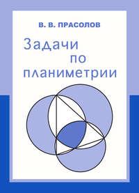Прасолов, В. В.  - Задачи по планиметрии