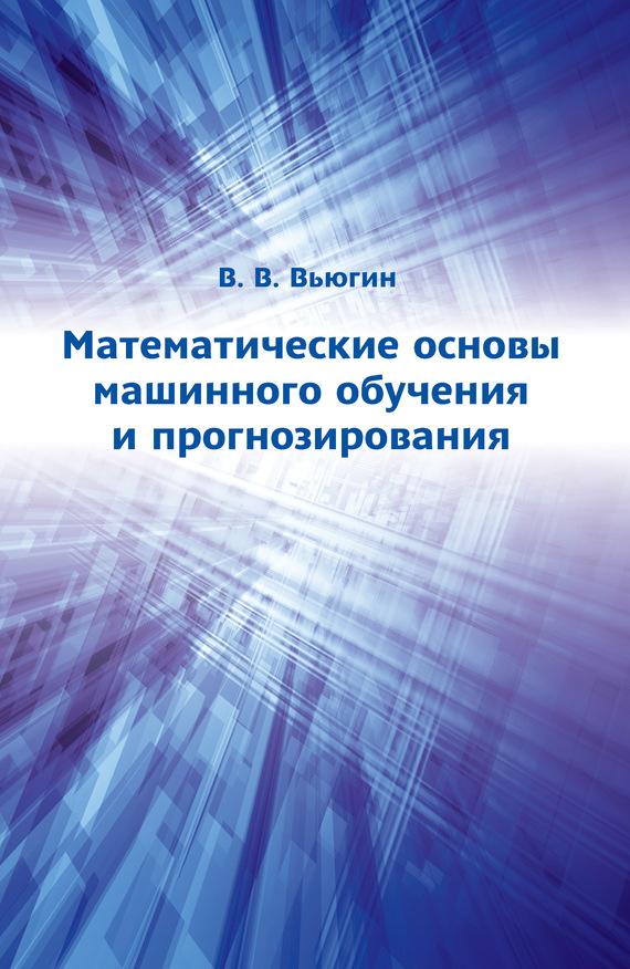 В. В. Вьюгин Математические основы машинного обучения и прогнозирования основы теории корабля