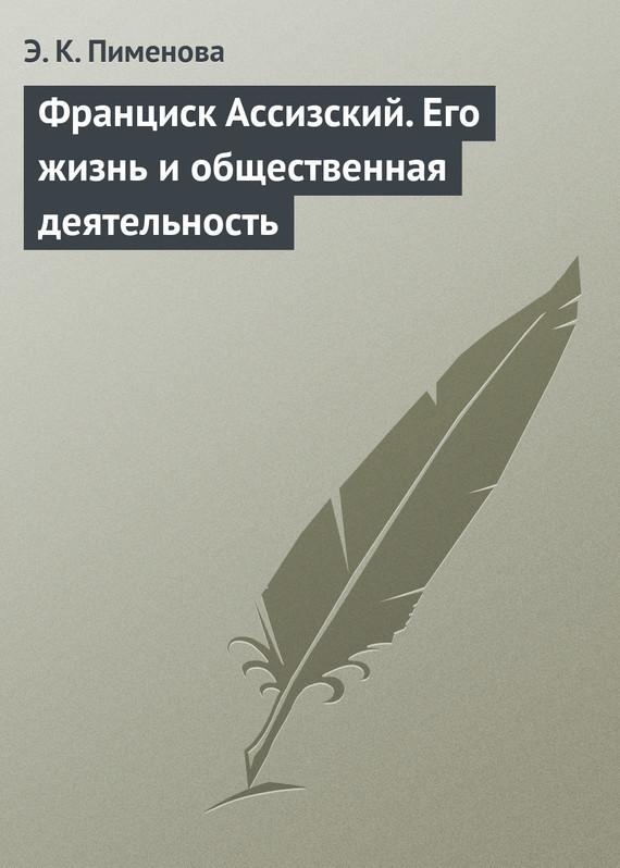 интригующее повествование в книге Эмилия Кирилловна Пименова