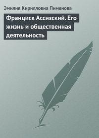 Пименова, Э. К.  - Франциск Ассизский. Его жизнь и общественная деятельность
