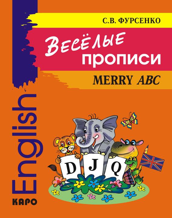 Светлана Фурсенко Веселые прописи английского языка добавка 5 букв