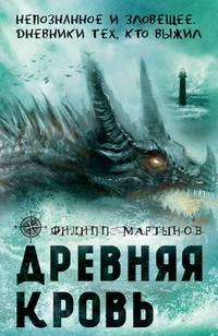 Мартынов, Филипп  - Древняя кровь