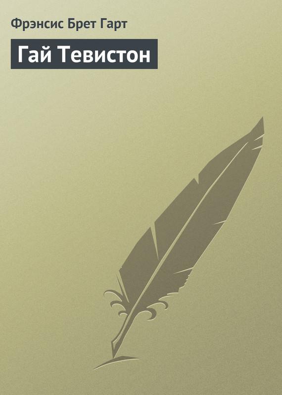 захватывающий сюжет в книге Фрэнсис Брет Гарт