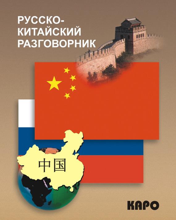 Отсутствует Русско-китайский разговорник русско китайский разговорник для путешественников