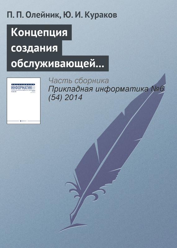 Концепция создания обслуживающей корпоративной информационной системы экономического производственно-энергетического кластера ( П. П. Олейник  )