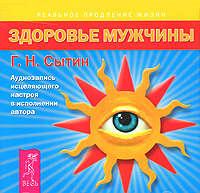 Георгий Сытин - Здоровье мужчины. Аудиозапись исцеляющего настроя