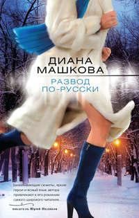 Машкова, Диана  - Развод по-русски