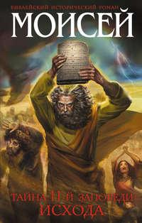 Кантор, Иосиф  - Моисей. Тайна 11-й заповеди Исхода