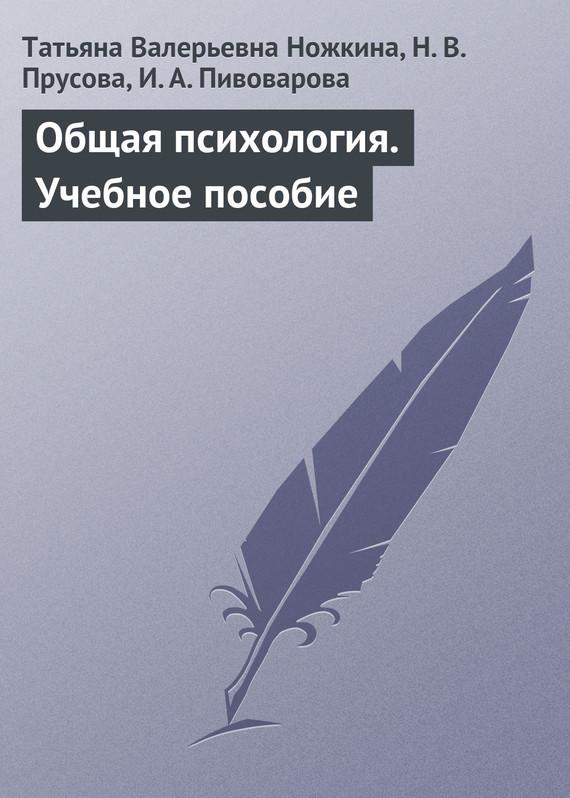 Татьяна Валерьевна Ножкина Общая психология. Учебное пособие