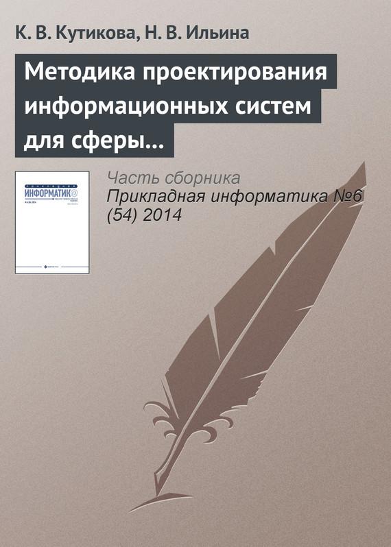 Методика проектирования информационных систем для сферы государственных и муниципальных услуг