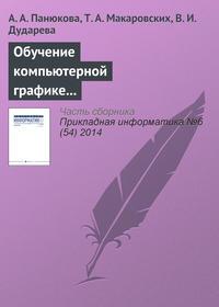 Панюкова, А. А.  - Обучение компьютерной графике с использованием свободно распространяемого программного обеспечения