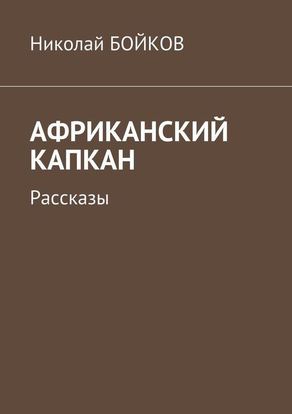 Николай Бойков бесплатно