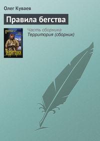 Куваев, Олег Михайлович  - Правила бегства