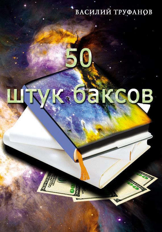 Василий Труфанов - Пятьдесят штук баксов (fb2) скачать книгу бесплатно