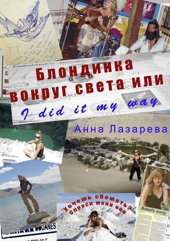 Анна Лазарева Блондинка вокруг света или I did it my way лазарева и лось в облаке