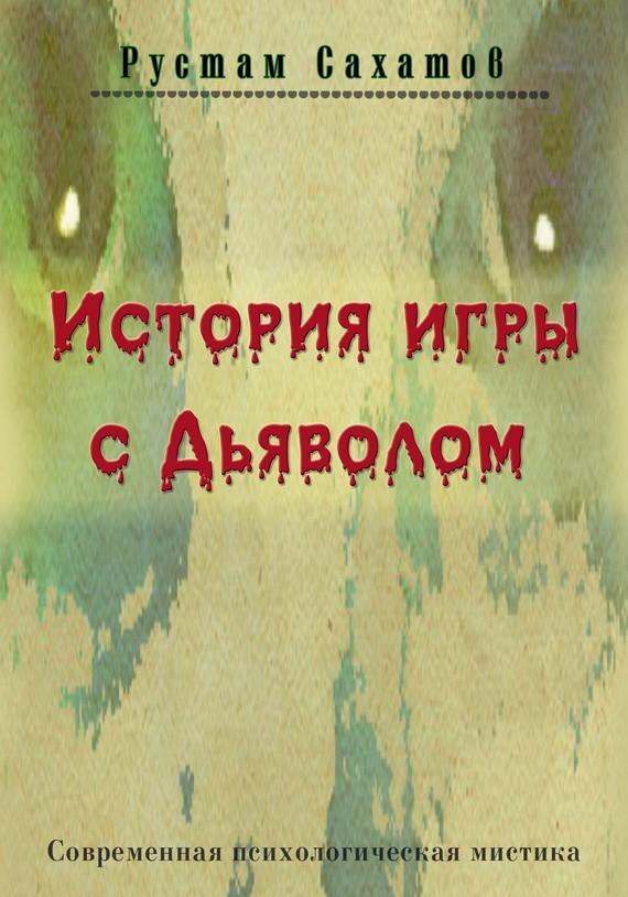 Рустам Сахатов История игры с дьяволом рустам сахатов история игры с дьяволом