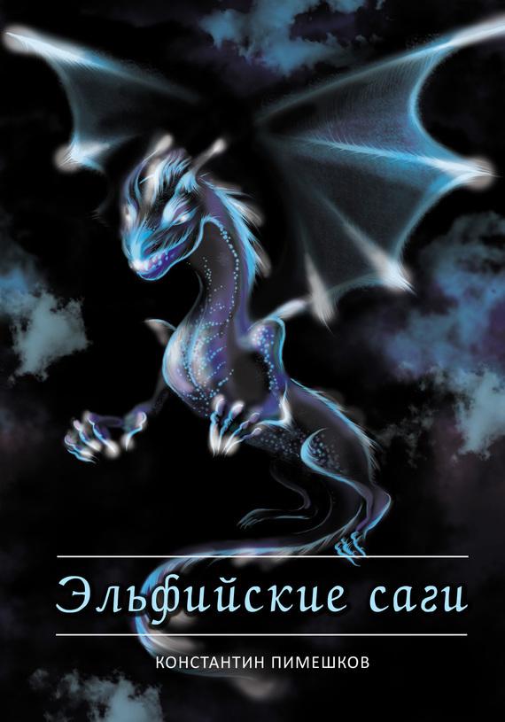 Константин Пимешков - Эльфийские саги (сборник) (fb2) скачать книгу бесплатно
