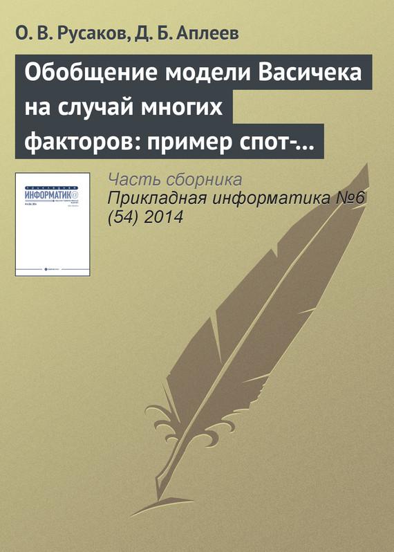 захватывающий сюжет в книге О. В. Русаков