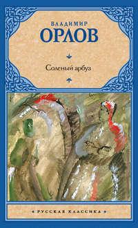 Орлов, Владимир  - Соленый арбуз