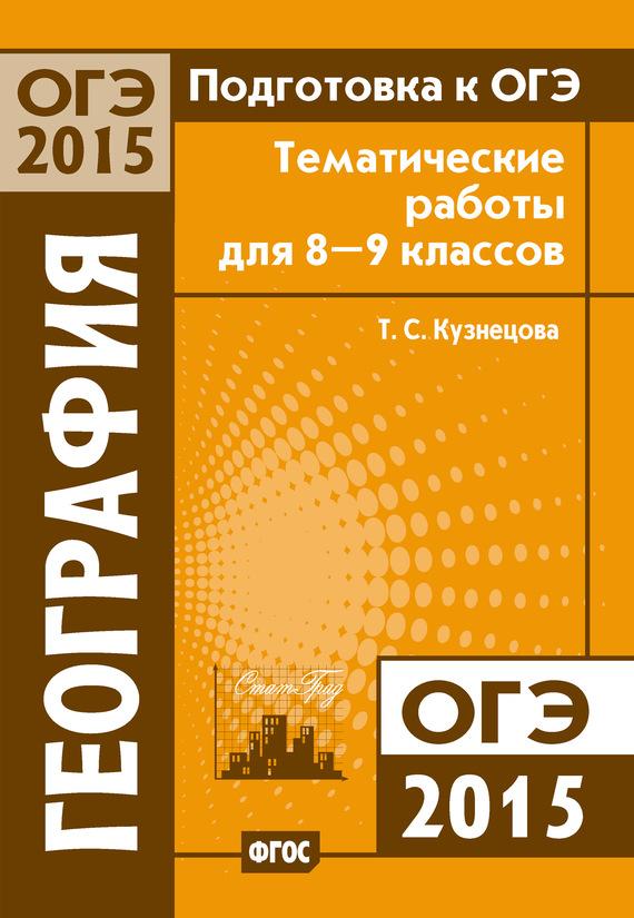 Подготовка к ОГЭ в 2015 году. География. Тематические работы для 8-9 классов ( Т. С. Кузнецова  )