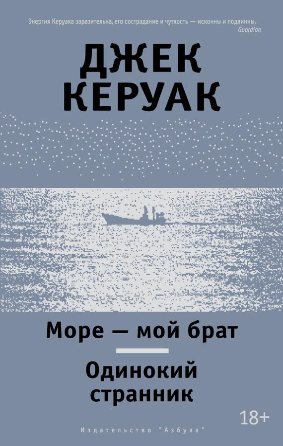 Джек Керуак Море – мой брат. Одинокий странник (сборник)
