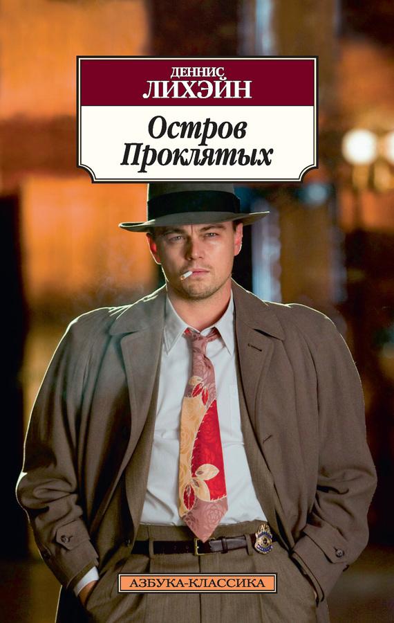 Деннис Лихэйн - Остров Проклятых (fb2) скачать книгу бесплатно