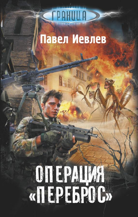 Павел Иевлев - Операция «Переброс» (fb2) скачать книгу бесплатно