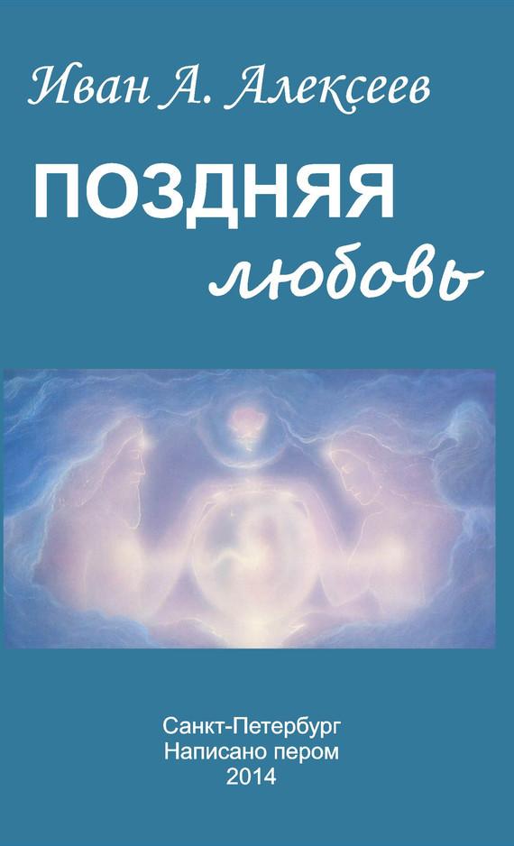 Иван Алексеев Поздняя любовь (сборник) поздняя любовь