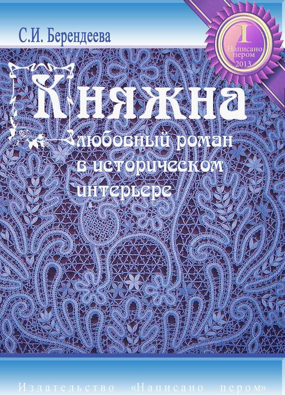 Светлана Берендеева - Княжна (fb2) скачать книгу бесплатно