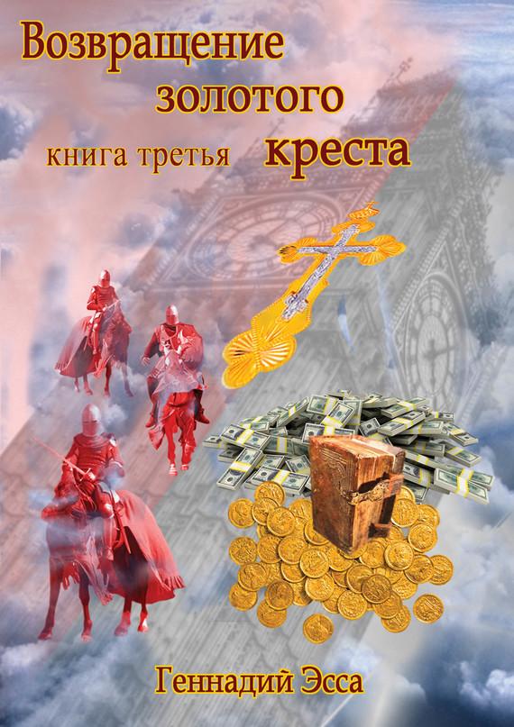Игорь Бойко Три детектива