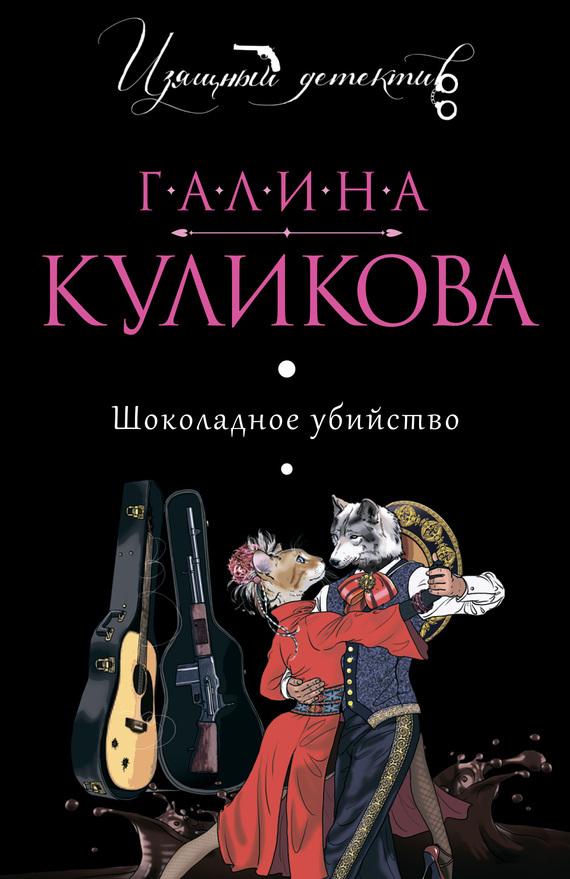Галина Куликова Шоколадное убийство галина куликова хедхантер без головы