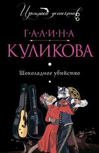 Куликова, Галина  - Шоколадное убийство