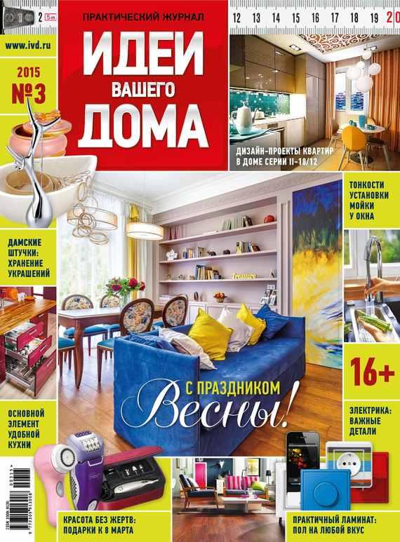 Отсутствует Идеи Вашего Дома №03/2015 проект дома из сруба