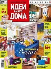 «Бурда», ИД  - Практический журнал «Идеи Вашего Дома» №03/2015