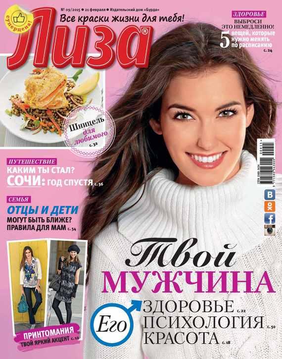 Журнал «Лиза» №09/2015