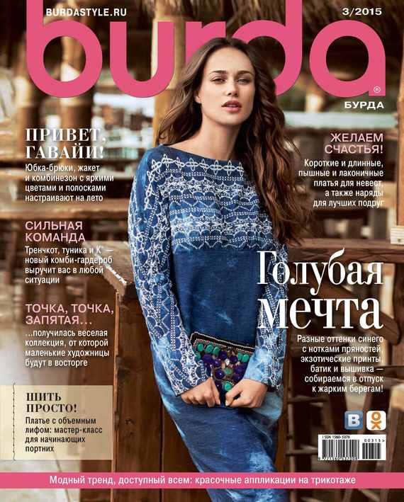 ИД «Бурда» Burda №03/2015 журнал burda купить в санкт петербурге