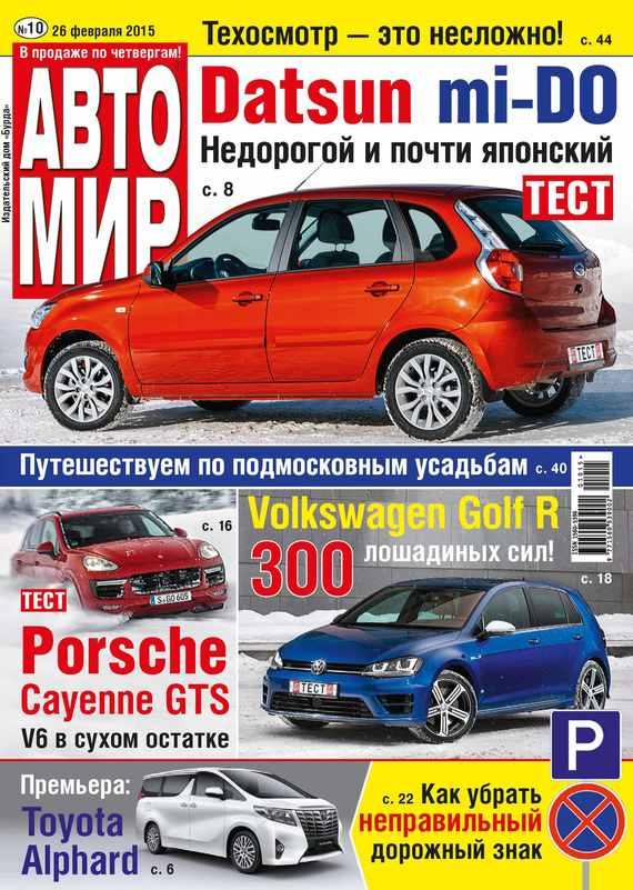 ИД «Бурда» АвтоМир №10/2015 авто в грузии цены
