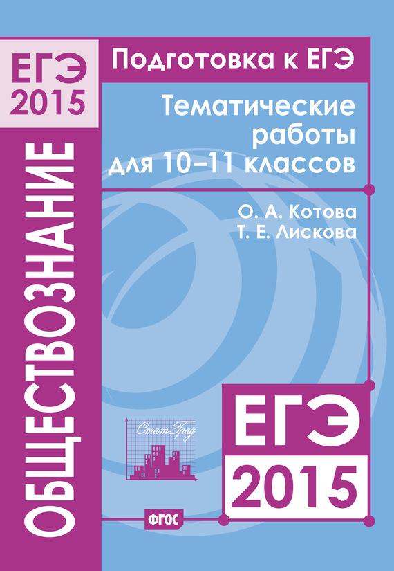 Подготовка к ЕГЭ в 2015 году. Обществознание. Тематические работы для 10-11 классов
