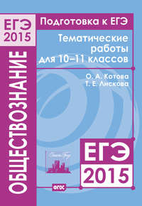 Котова, О. А.  - Подготовка к ЕГЭ в 2015 году. Обществознание. Тематические работы для 10-11 классов