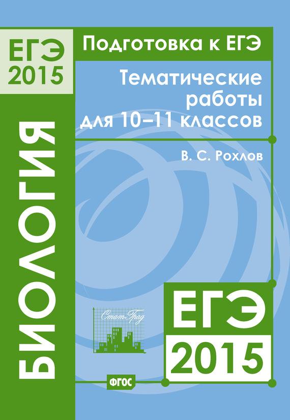 Подготовка к ЕГЭ в 2015 году. Биология. Тематические работы для 10-11 классов
