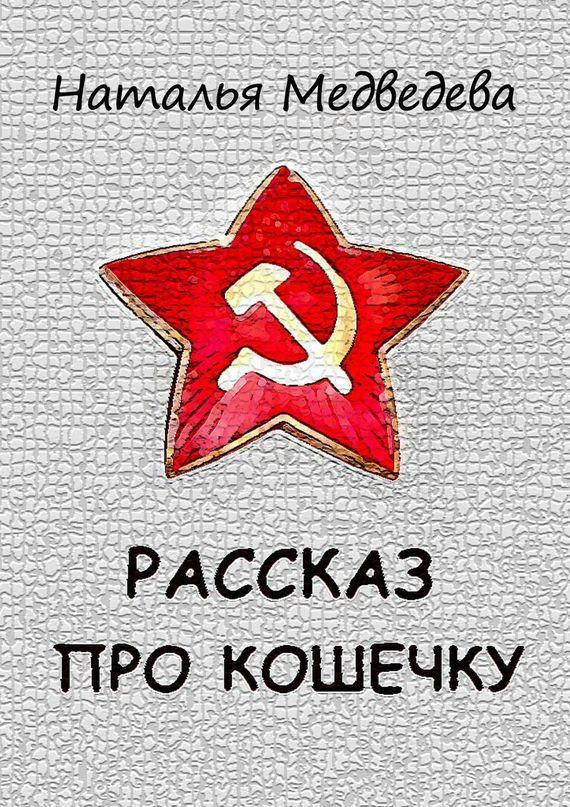 напряженная интрига в книге Наталья Медведева