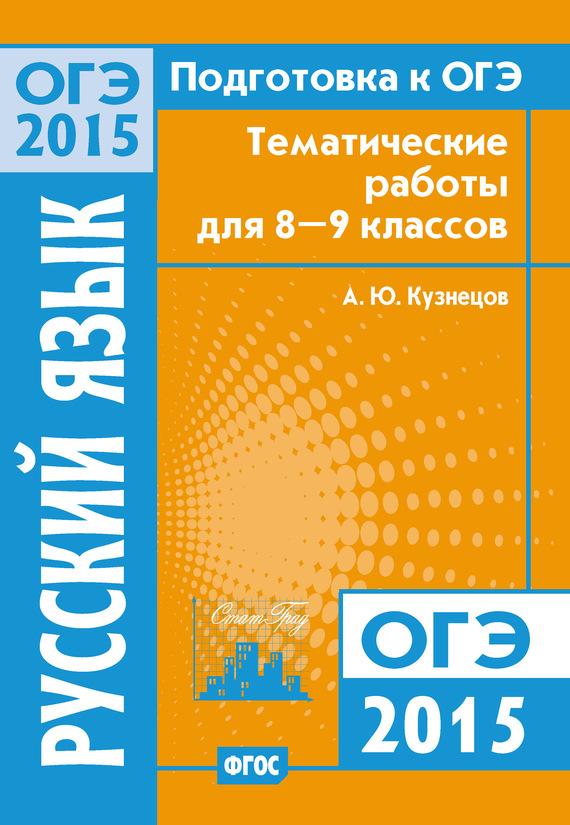 Подготовка к ОГЭ в 2015 году. Русский язык Тематические работы для 8-9 классов