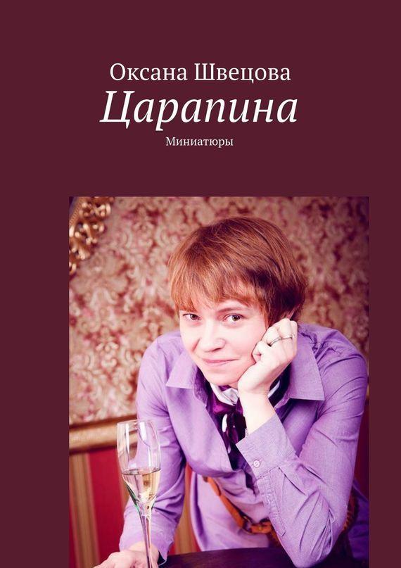 интригующее повествование в книге Оксана Швецова