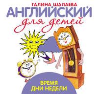 Шалаева, Г. П.  - Время. Дни недели. Мой первый иностранный язык